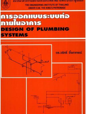 การออกแบบระบบท่อภายในอาคาร ปี2558