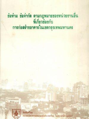 ข้อห้าม ข้อจำกัดฯ การก่อสร้างในเขตกรุงเทพมหานคร ปี2539