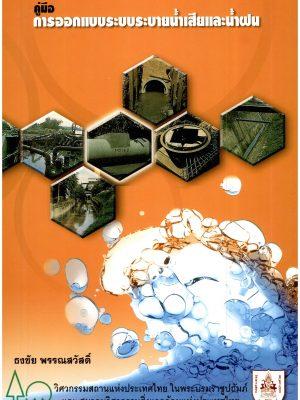 คู่มือการออกแบบระบบระบายน้ำเสียและน้ำฝน ปี2554