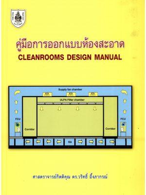 คู่มือการออกแบบห้องสะอาด ปี2555