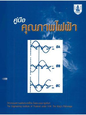 คู่มือคุณภาพไฟฟ้า ปี2559