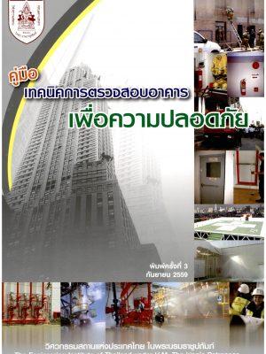 คู่มือเทคนิคการตรวจสอบอาคาร เพื่อควมปลอดภัย ปี2559