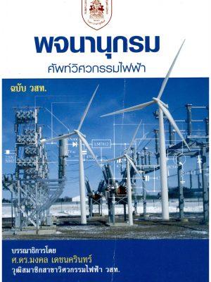 พจนานุกรม ศัพท์วิศวกรรมไฟฟ้า ปี2554