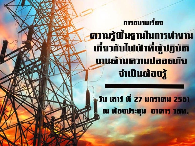 27/01/2561 ความรู้พื้นฐานในการทำงานเกี่ยวกับไฟฟ้าที่ผู้ปฏิบัติงานด้านความปลอดภัยจำเป็นต้องรู้ รุ่นที่ 1