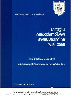 มาตรฐานการติดตั้งทางไฟฟ้าสำหรับประเทศไทย พ.ศ. 2556