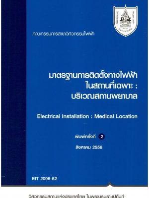 มาตรฐานการติดตั้งทางไฟฟ้าในสถานที่เฉพาะ บริเวณสถานพยาบาล ปี2556