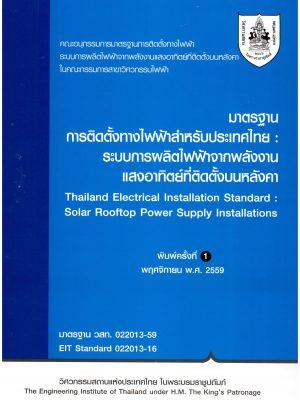 มาตรฐานการติดตั้งระบบไฟฟ้าสำหรับประเทศไทย พลังงานแสงอาทิตย์บนหลังคา ปี2559