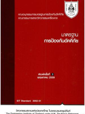 มาตรฐานการป้องกันอัคคีภัย ปี2559
