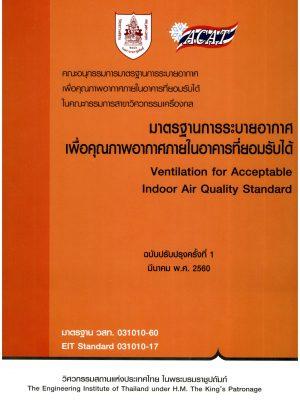 มาตรฐานการระบายอากาศเพื่อคุณภาพอากาศภายในอาคารที่ยอมรับได้ ปี2560