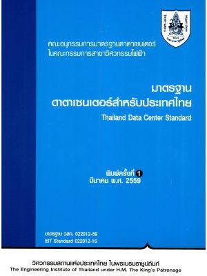 มาตรฐานดาตาเซนเตอร์สำหรับประเทศไทย ปี2559
