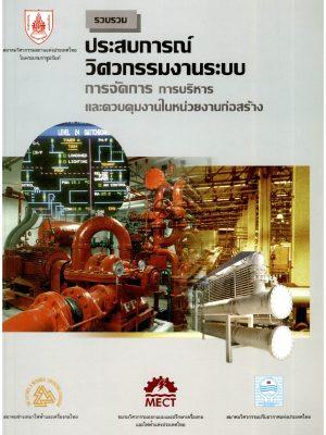 รวบรวมประสบการณ์วิศวกรรมงานระบบ การจัดการ การบริหารในงานก่อสร้าง ปี