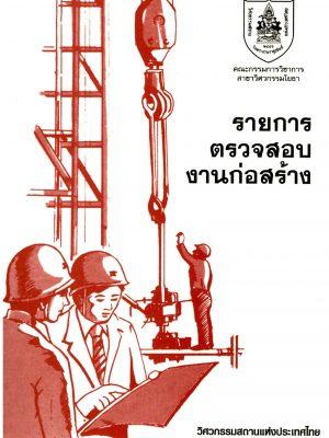 รายการตรวจสอบงานก่อสร้าง ปี2557