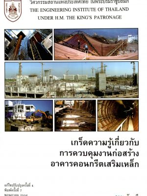 เกร็ดความรู้เกี่ยวกับการควบคุงานก่อสร้าง อาคารคอนกรีตเสริมเหล็ก ปี2556