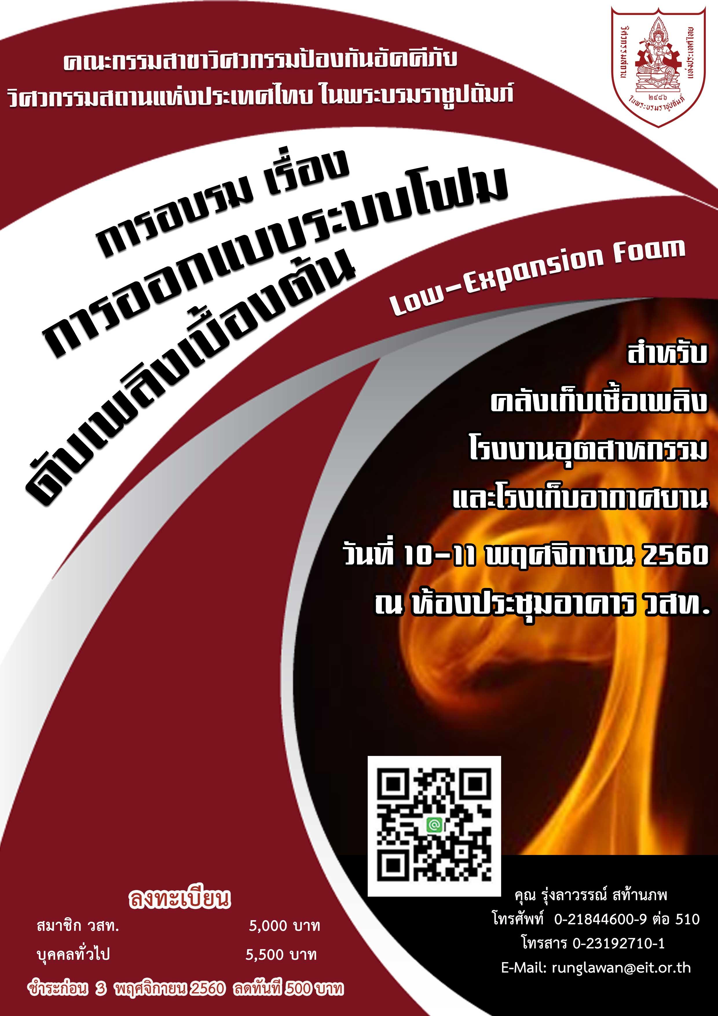 (แจ้งเลื่อนสัมมนา) 10-11/11/2560การออกแบบระบบโฟมดับเพลิงเบื้องต้น  Low-Expansion Foam สำหรับ คลังเก็บเชื้อเพลิง โรงงานอุตสาหกรรม และโรงเก็บอากาศยาน