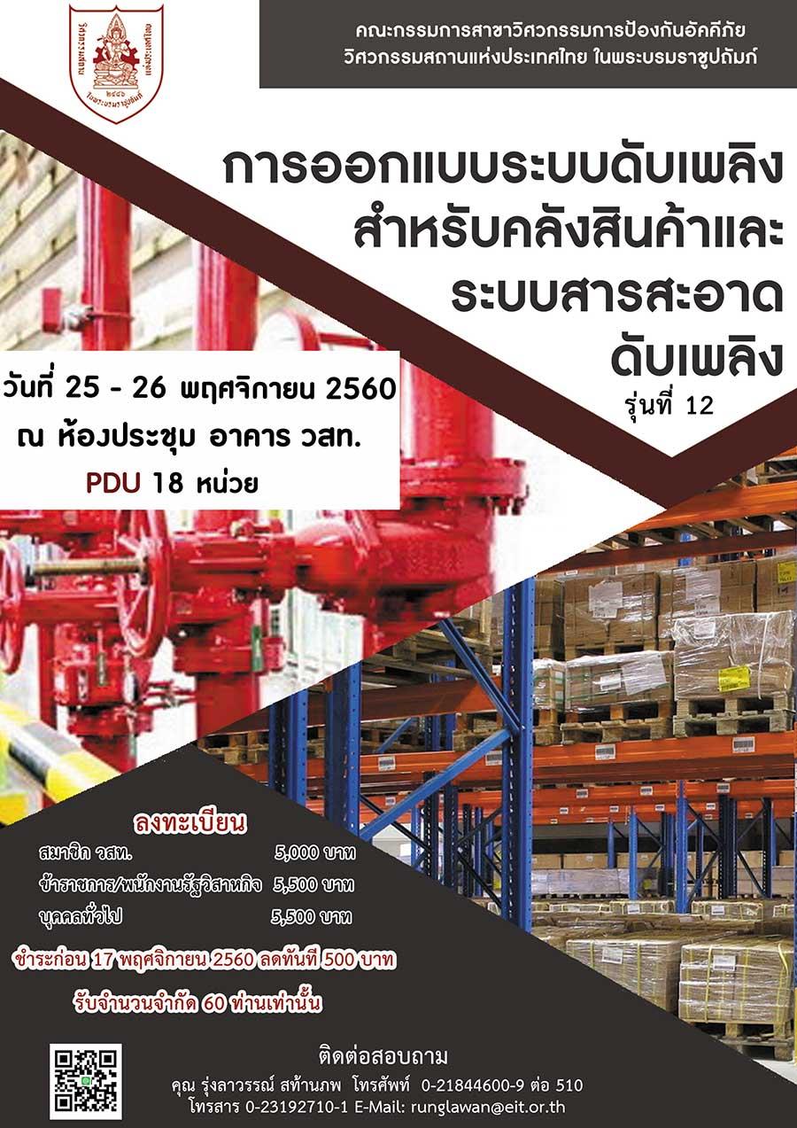 25-26/11/2560การออกแบบระบบดับเพลิงสำหรับคลังสินค้าและระบบสารสะอาดดับเพลิง รุ่นที่ 12