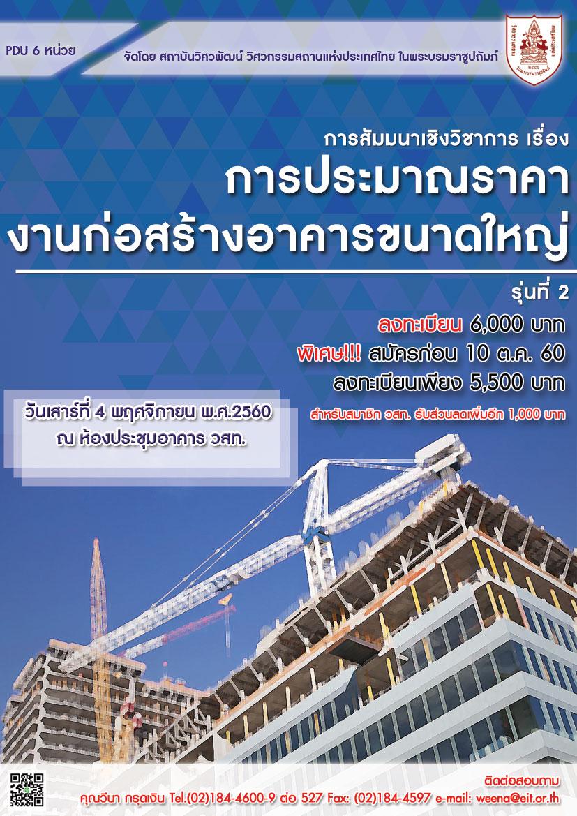 4/11/17 การสัมมนาเชิงวิชาการ เรื่อง การประมาณราคางานก่อสร้างอาคารขนาดใหญ่ รุ่นที่ 2