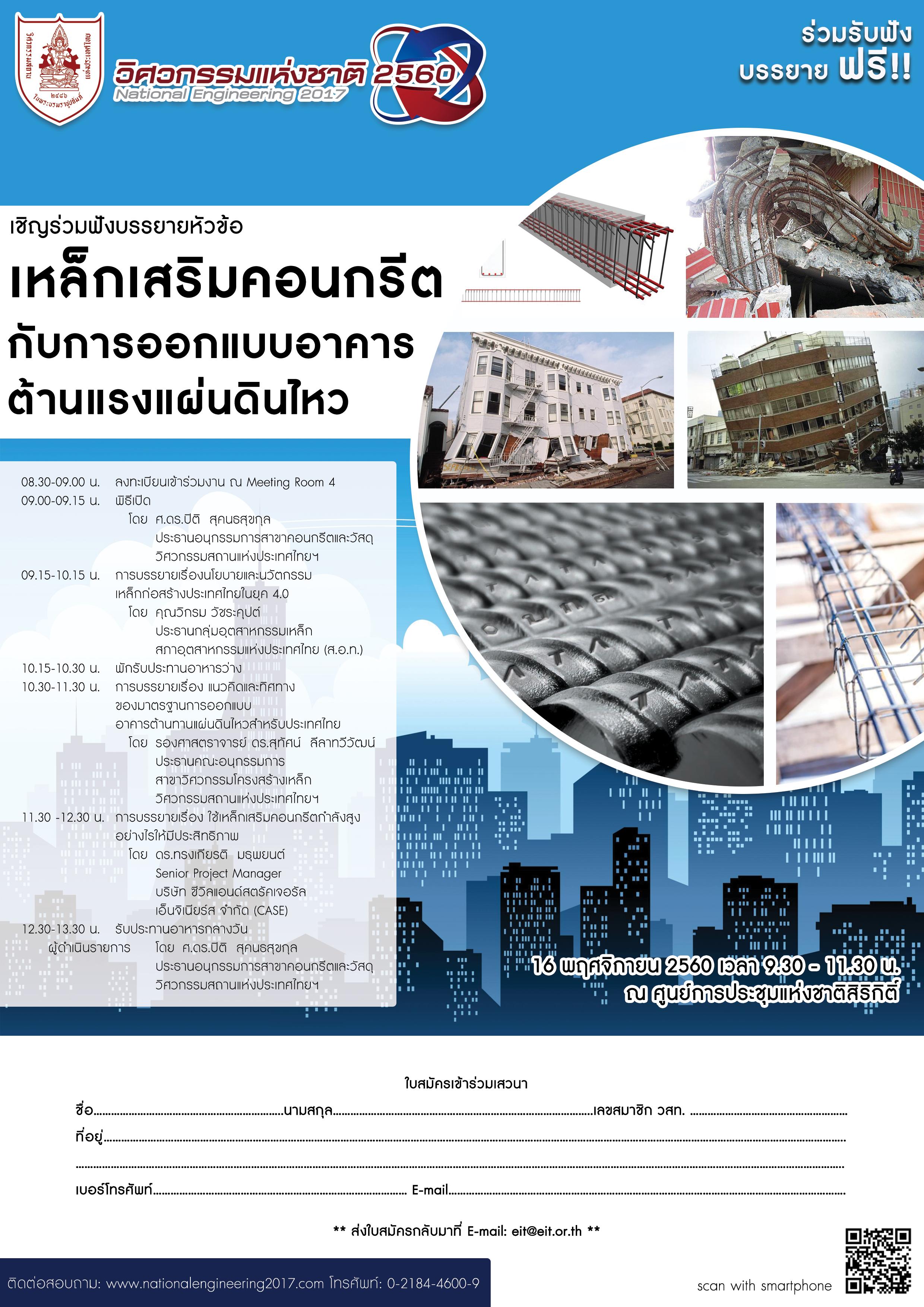 16/11/2560 [วิศวกรรมแห่งชาติ 2560]การบรรยายหัวข้อ : เหล็กเสริมคอนกรีตกับการออกแบบอาคารต้านแรงแผ่นดินไหว