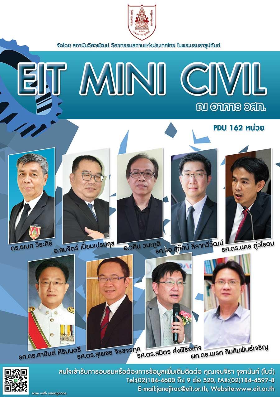 10-11/03/2561 EIT Mini Civil รุ่นที่ 2 วิชาที่ 5 คอนกรีตพื้นฐาน (Concrete Technology รศ.ดร.สมิตร ส่งพิริยะกิจ)