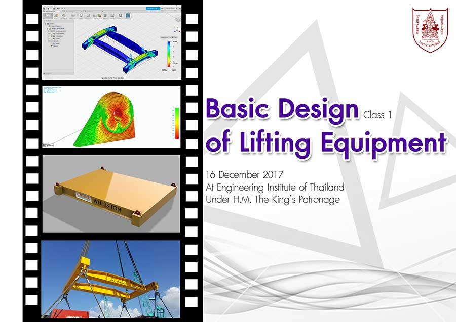 16/12/2560 เทคนิคการออกแบบอุปกรณ์ช่วยยกขั้นพื้นฐาน ตามมาตรฐานสากล รุ่นที่ 1 (เปิดอบรมแน่นอน)