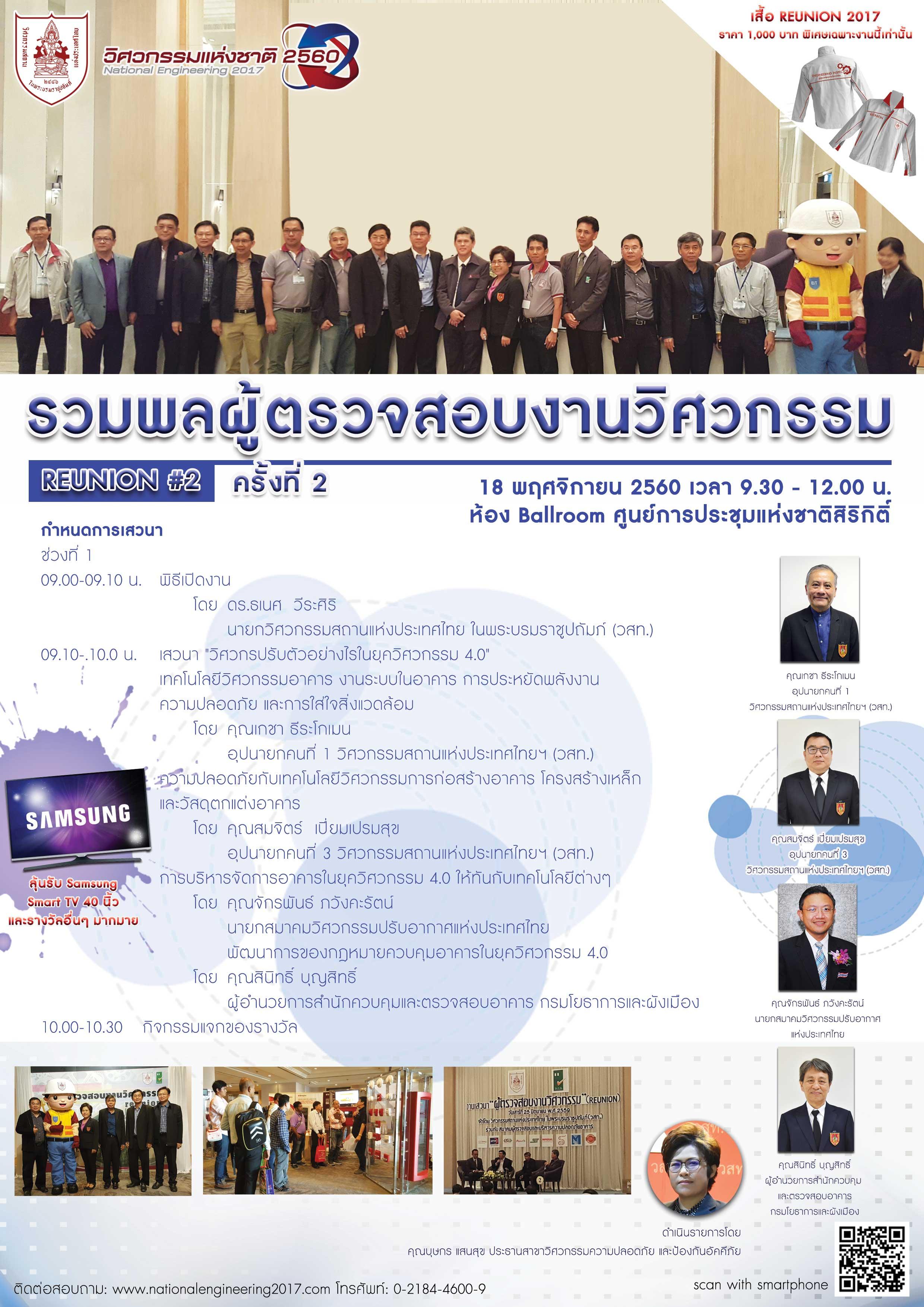 18/11/2560 รวมพลผู้ตรวจสอบงานวิศวกรรม (Reunion 2) ในงานวิศวกรรมแห่งชาติ