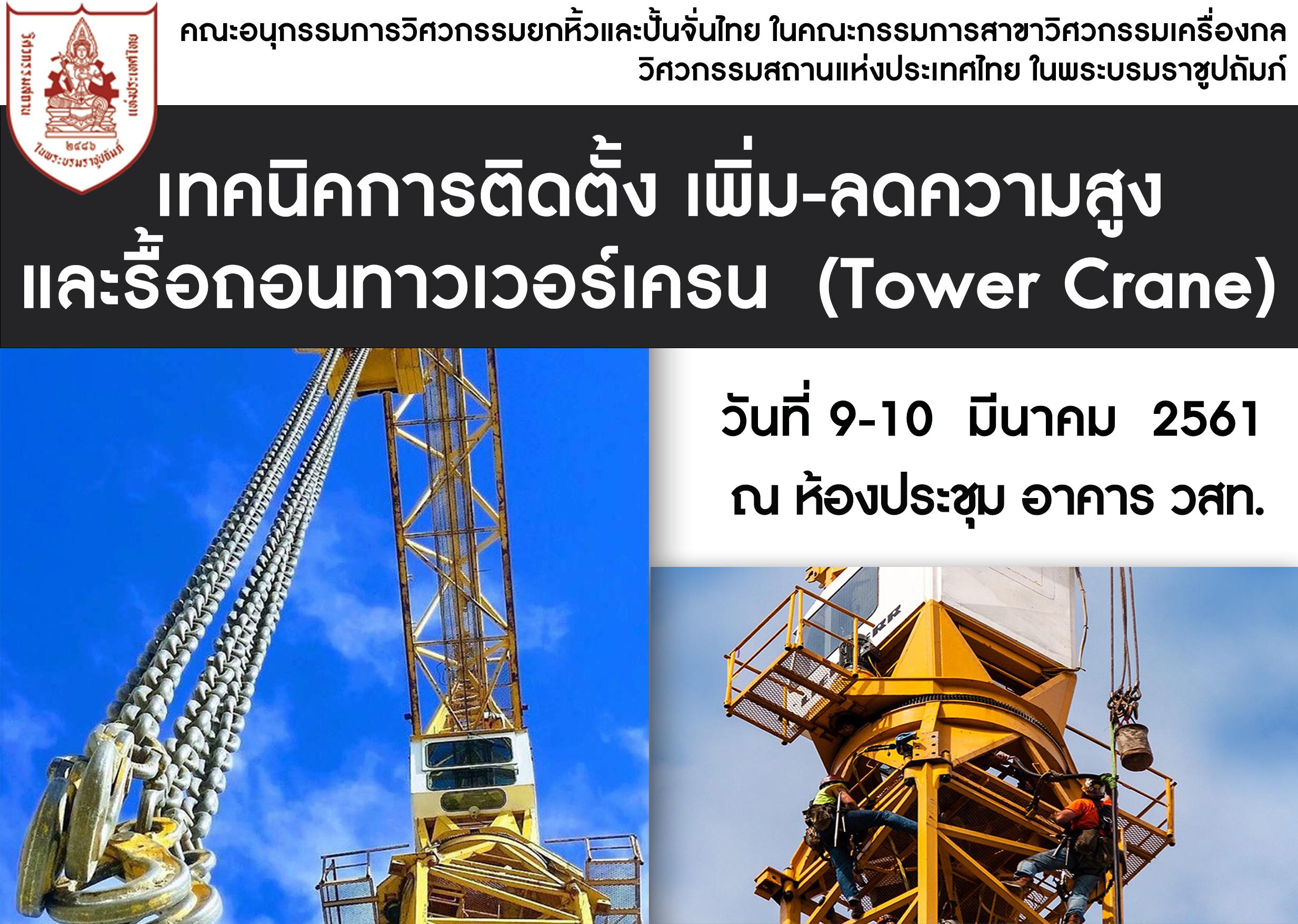 9-10/03/2561 **ขอเลื่อน** การอบรมเรื่อง เทคนิคการติดตั้ง เพิ่ม-ลดความสูง และรื้อถอนทาวเวอร์เครน  (Tower Crane) รุ่นที่ 2