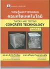 ทฤษฎีและการทดสอบคอนกรีตเทคโนโลยี