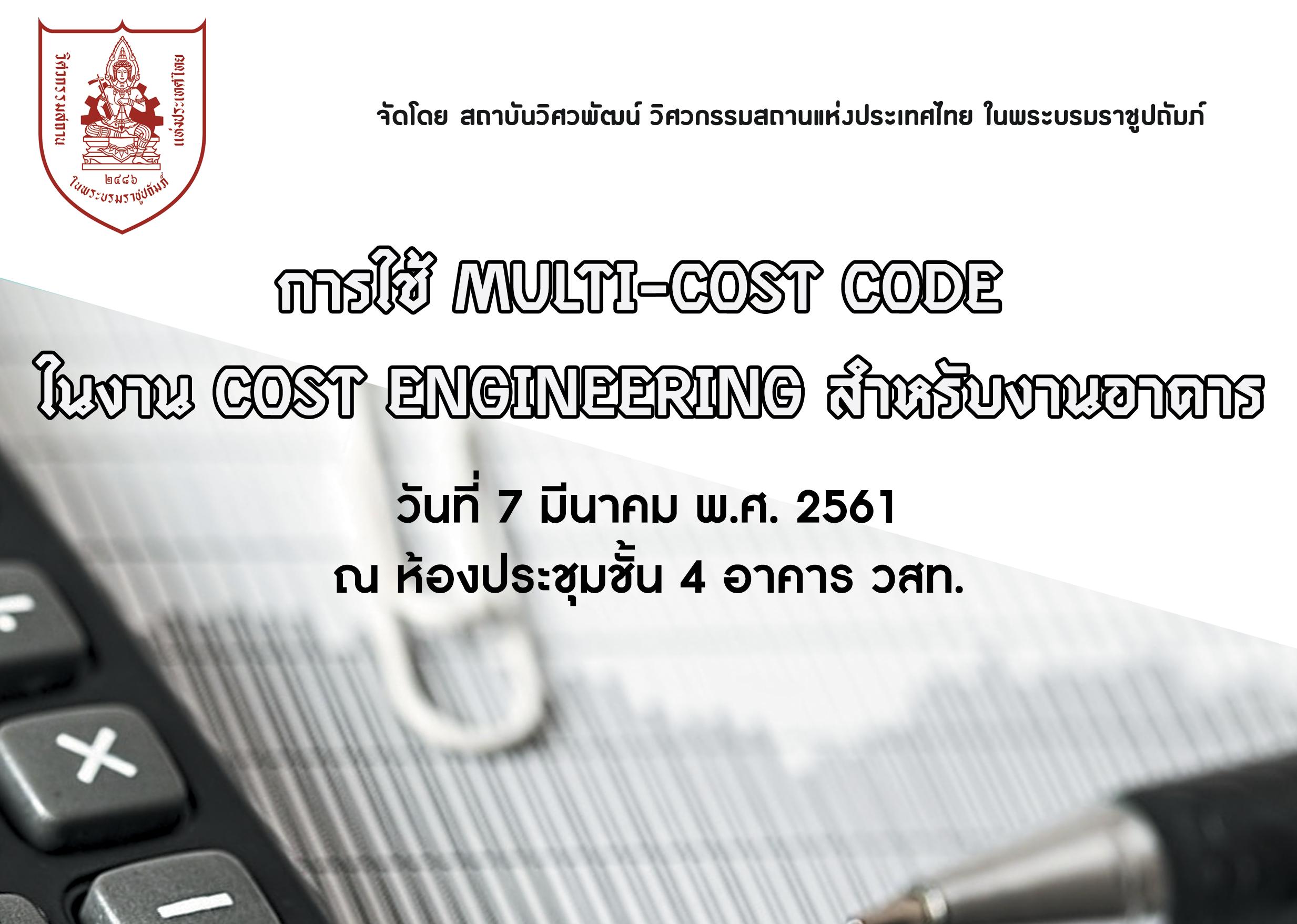 การใช้ MULTI-COST CODE ในงาน COST ENGINEERING สำหรับงานอาคาร  รุ่นที่ 7