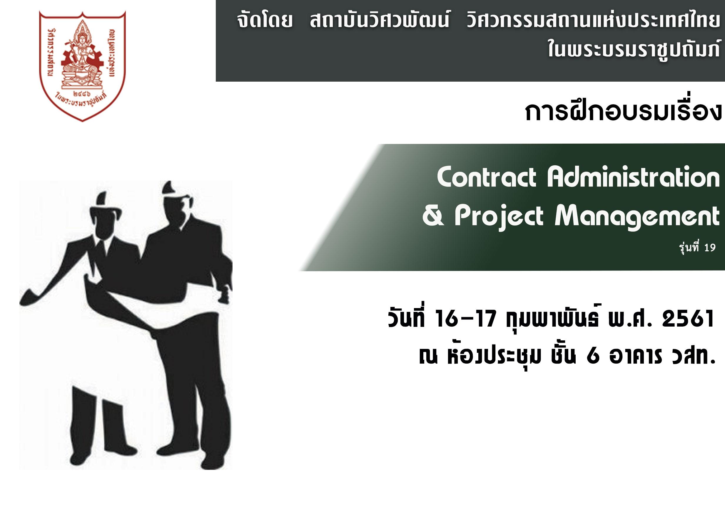 การฝึกอบรมเรื่อง Contract Administration & Project Management รุ่นที่ 19