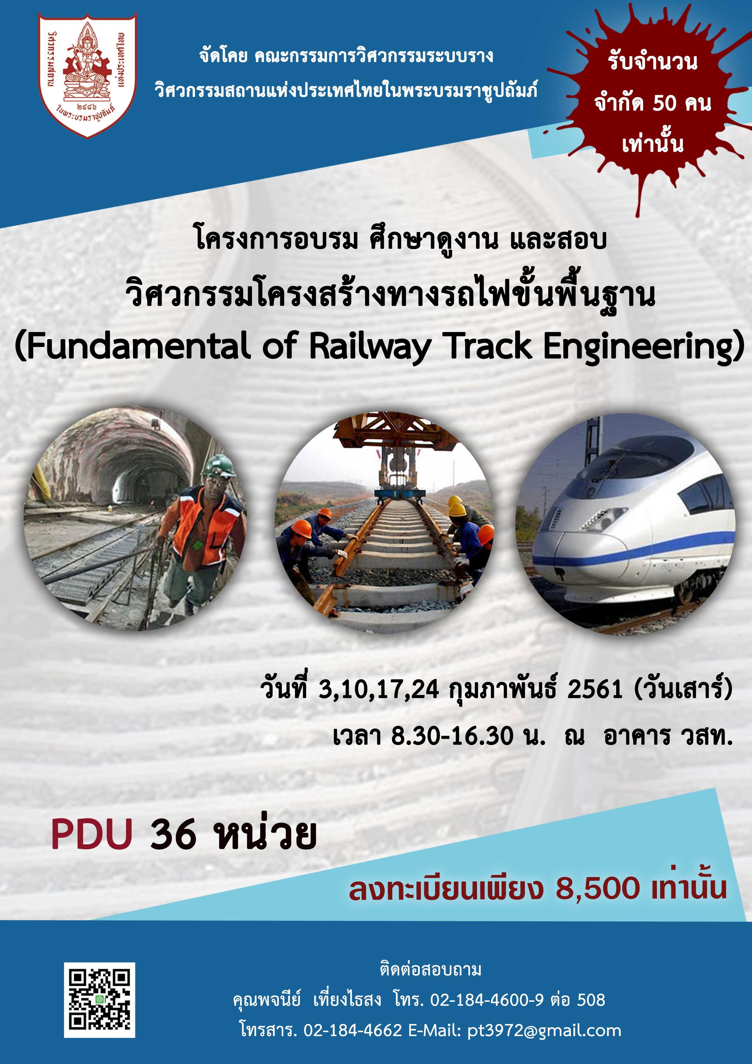 โครงการอบรมศึกษาดูงานและสอบ วิศวกรรมโครงสร้างทางรถไฟ ขั้นพื้นฐาน (วันเสาร์ที่ 3,10,17,24 กุมภาพันธ์ 2561 ปิดรับสมัครแล้ว ( ณ อาคาร วสท.)