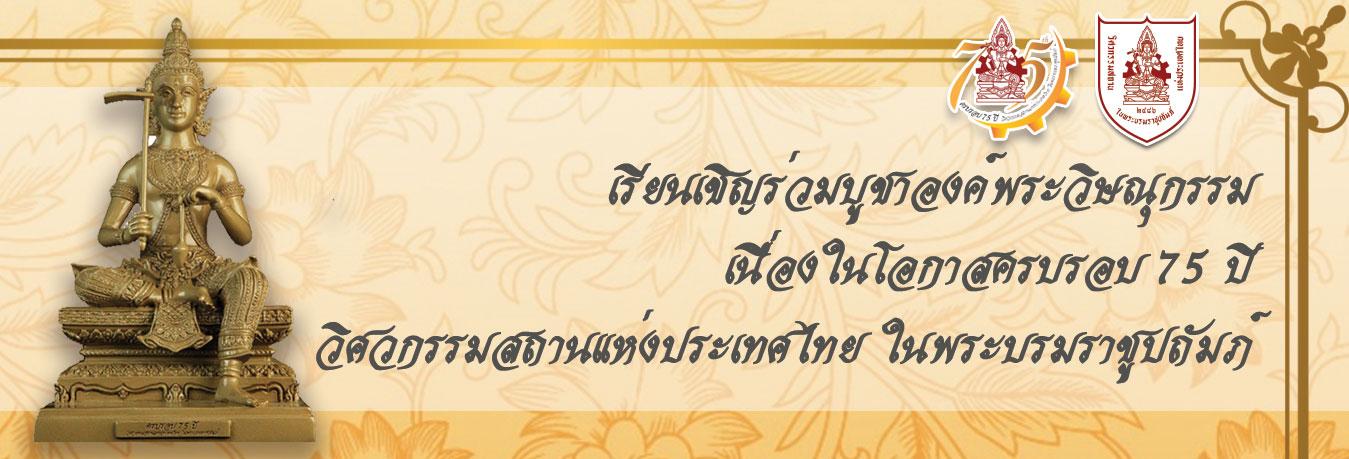 Banner-Monk