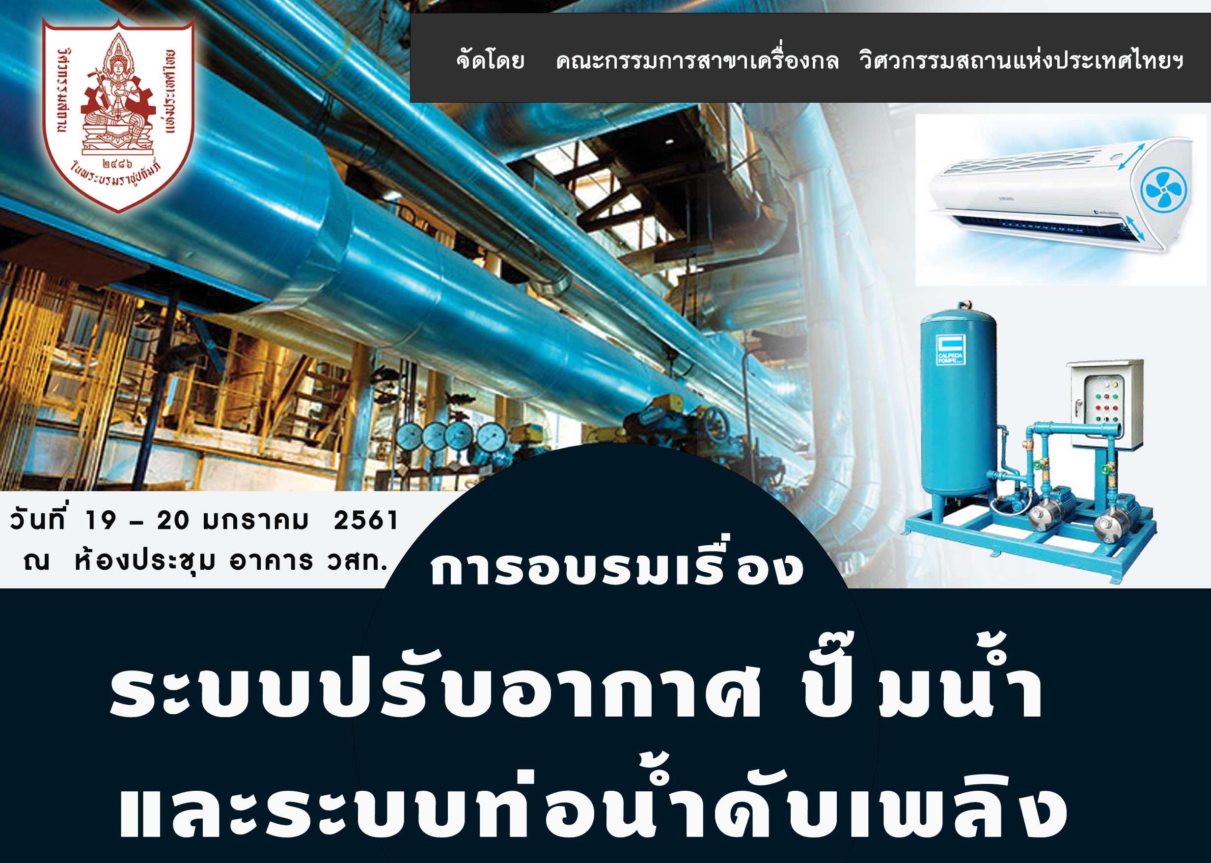 19-20/01/2018 การอบรมเรื่อง ระบบปรับอากาศ  ปั๊มน้ำ และระบบท่อน้ำดับเพลิง