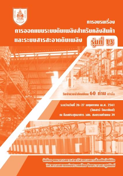 26-27/05/2561การออกแบบระบบดับเพลิงสำหรับคลังสินค้าและระบบสารสะอาดดับเพลิง รุ่นที่ 13