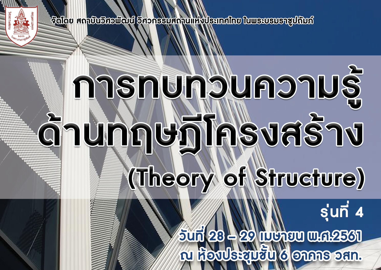 28-29/04/2018 การทบทวนความรู้ด้านทฤษฎีโครงสร้าง (Theory of Structure)เพื่อเตรียมความพร้อมสอบสามัญวิศวกร รุ่นที่4