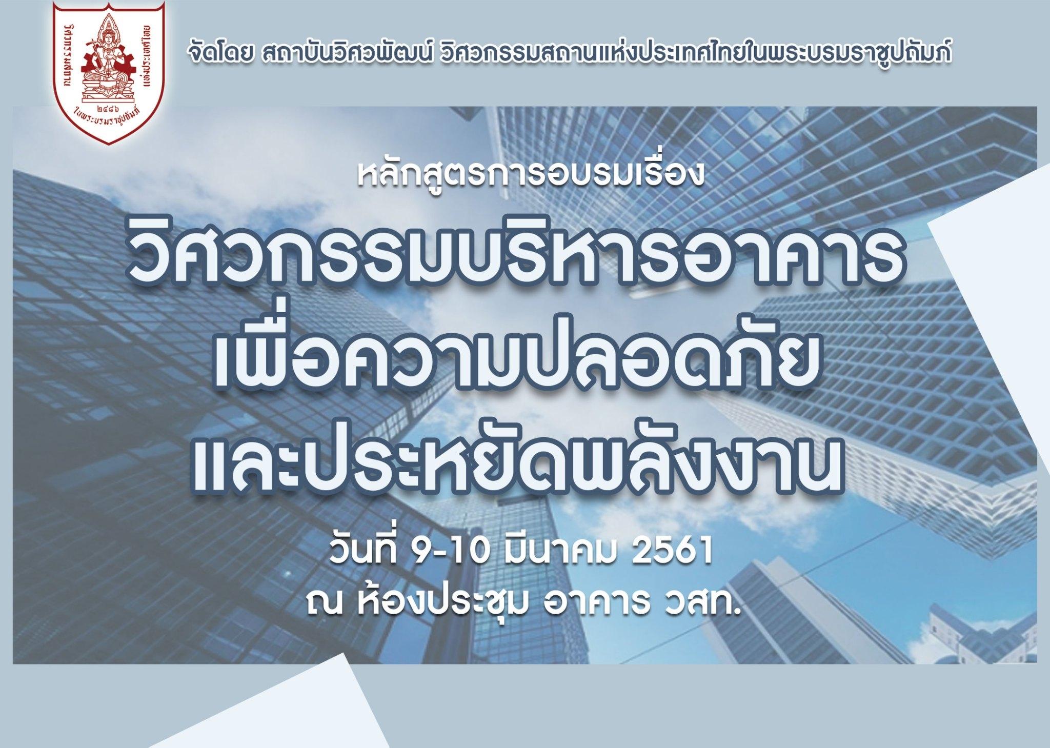 9-10/03/2561 วิศวกรรมบริหารอาคาร เพื่อความปลอดภัยและประหยัดพลังงาน รุ่นที่ 7