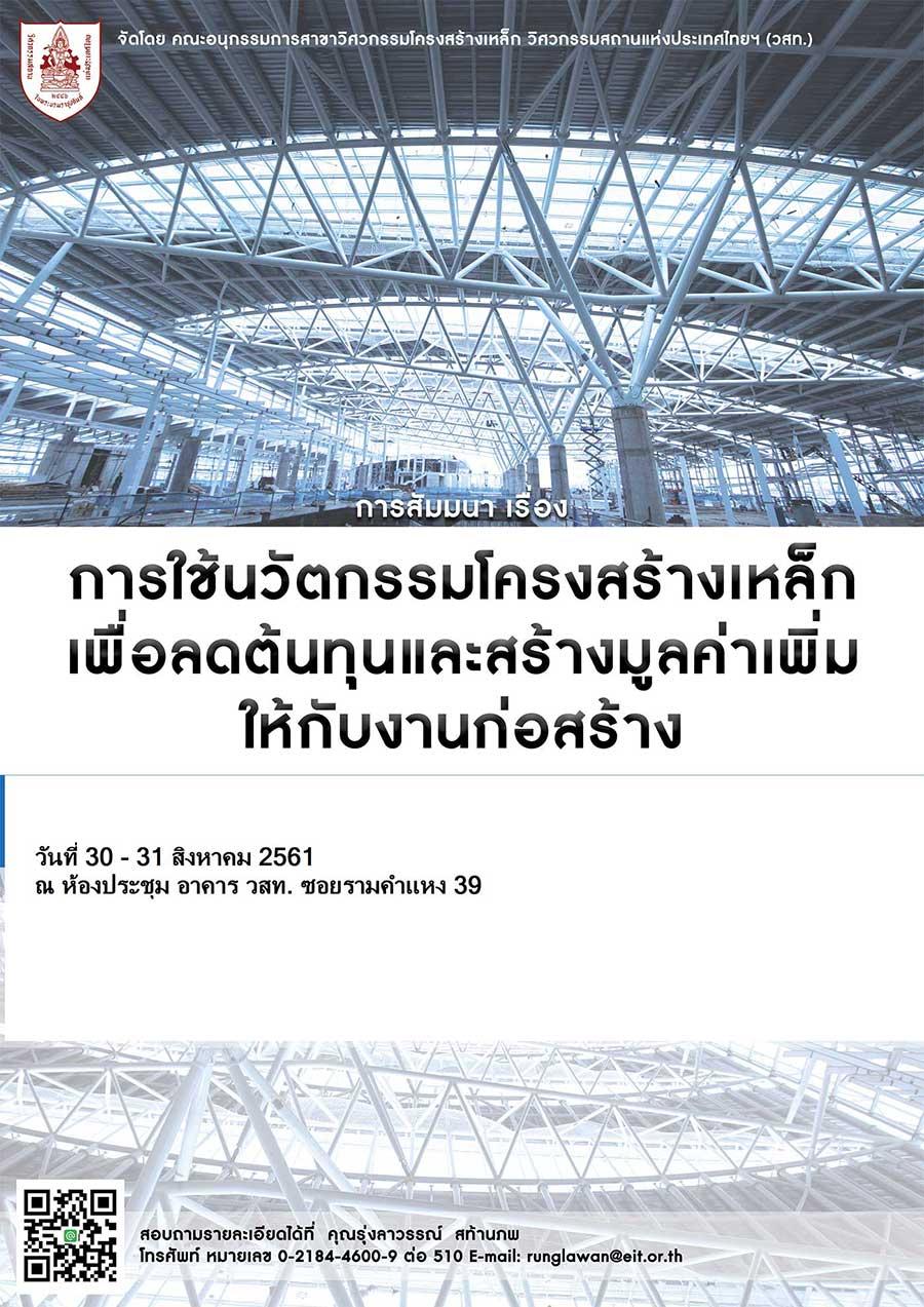 30-31/08/2561การสัมมนา การใช้นวัตกรรมโครงสร้างเหล็ก เพื่อลดต้นทุนและสร้างมูลค่าเพิ่มให้กับงานก่อสร้าง
