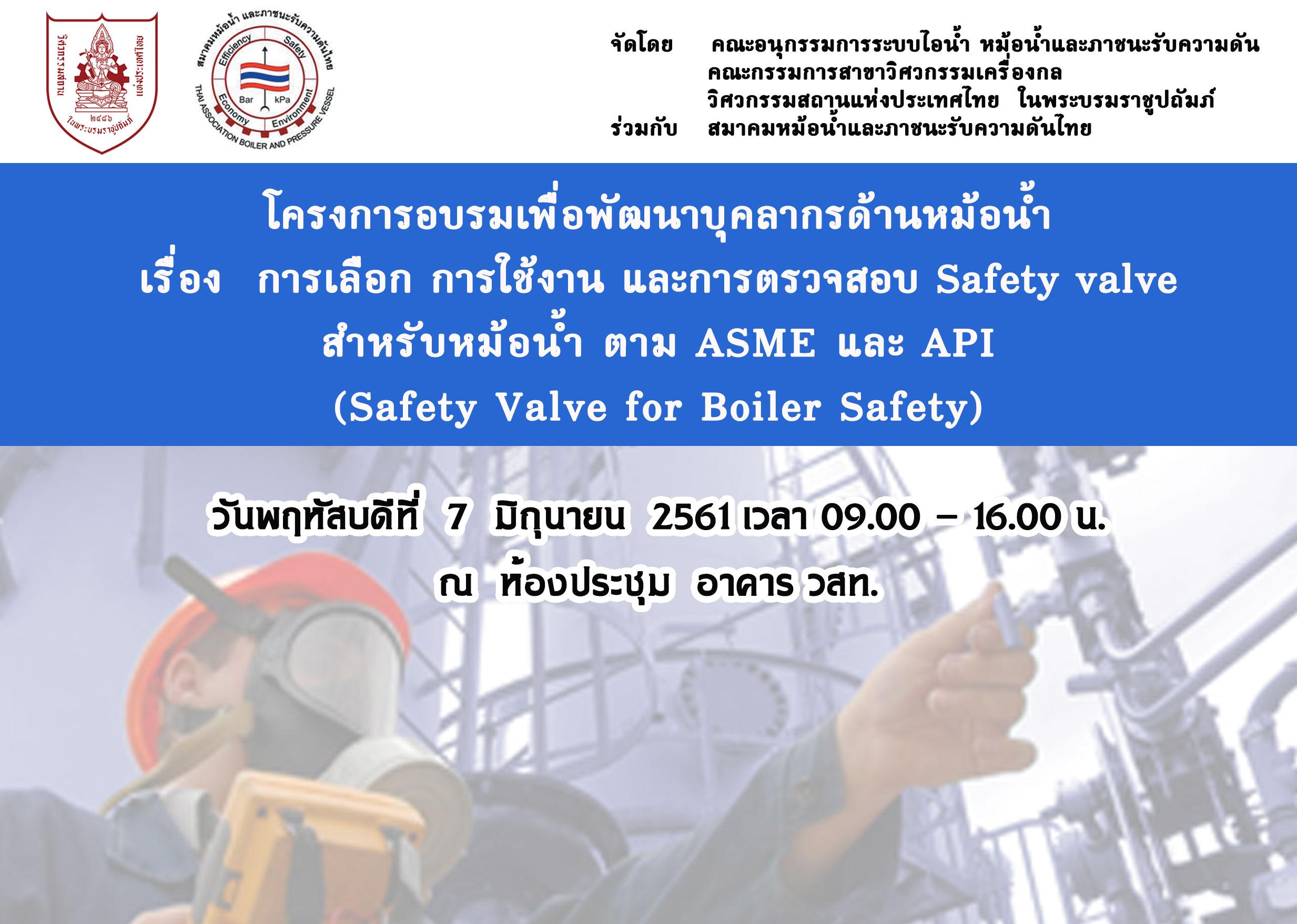 07/06/2018 การอบรมเรื่อง  การเลือก การใช้งาน และการตรวจสอบ Safety valve  สำหรับหม้อน้ำ ตาม ASME และ API   (Safety Valve for Boiler Safety)