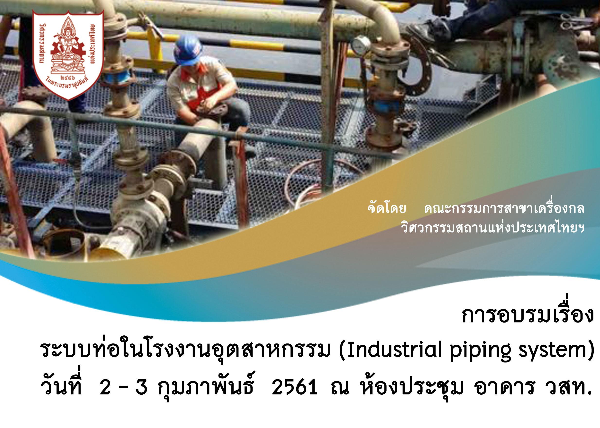 2-3/02/2018 การอบรมเรื่อง ระบบท่อในโรงงานอุตสาหกรรม (Industrial piping system) รุ่นที่ 16