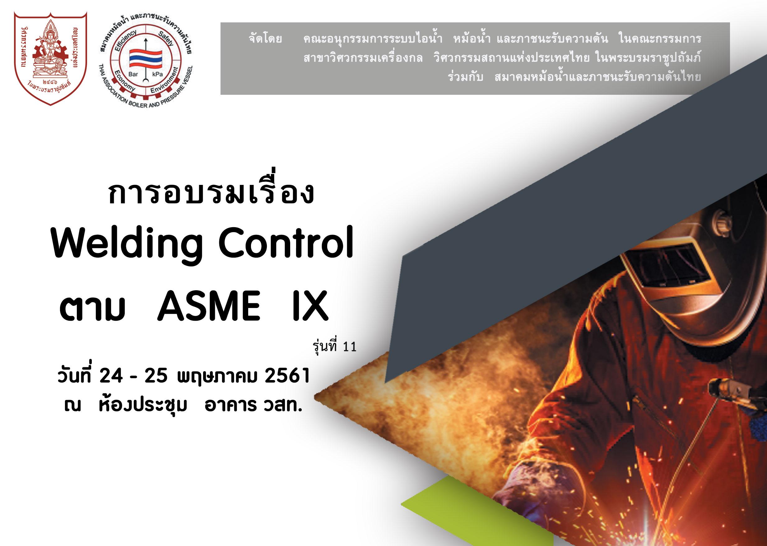 24-25/05/2561 การอบรมเรื่อง Welding Control ตาม  ASME  IX รุ่นที่ 11