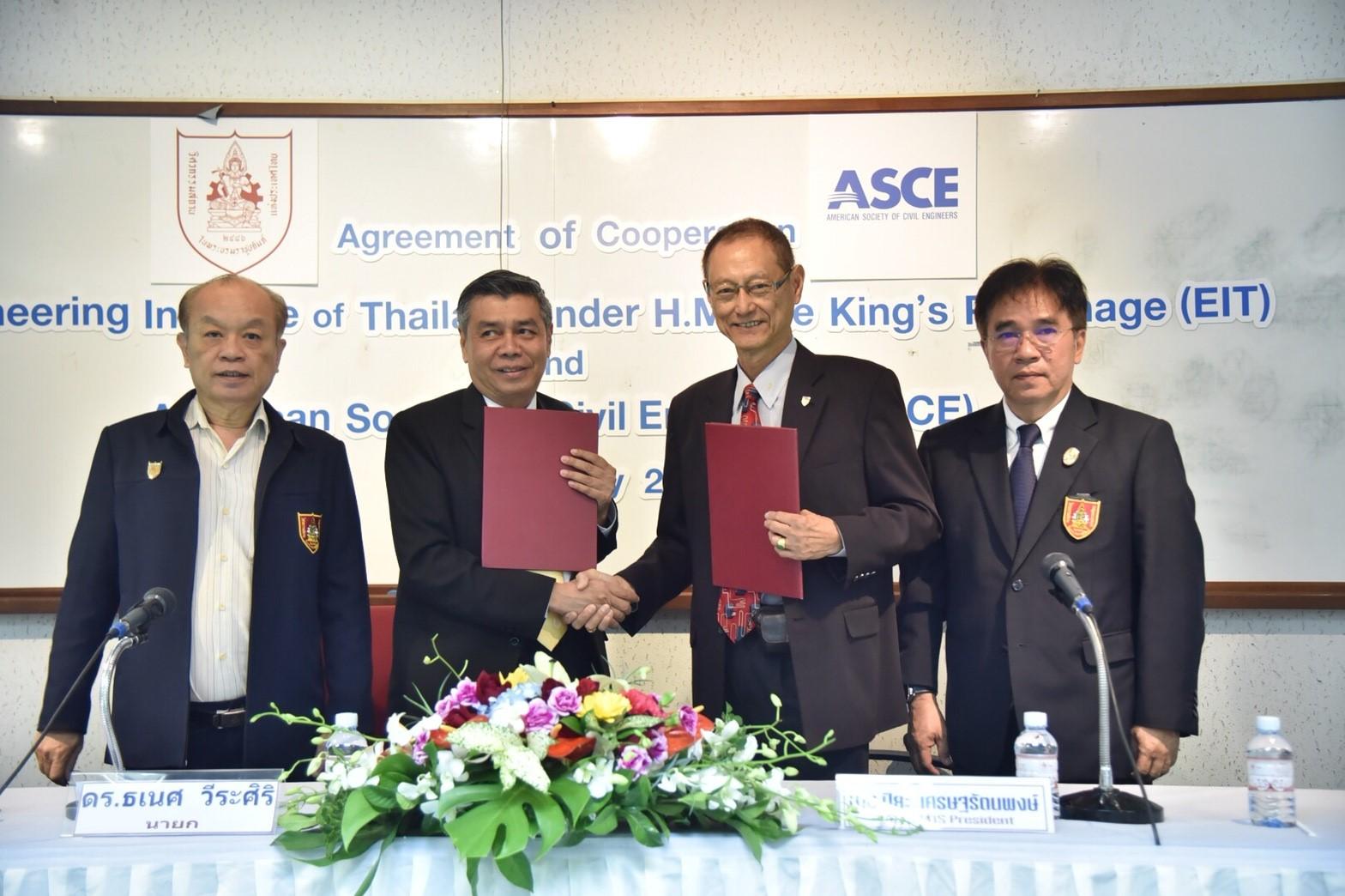 วิศวกรรรมสถานแห่งประเทศไทยฯได้จัดพิธีลงนามบันทึกข้อตกลงความร่วมมือด้านวิชาการ และวิชาชีพวิศวกรรม กับ American Society of Civil Engineers (ASCE)