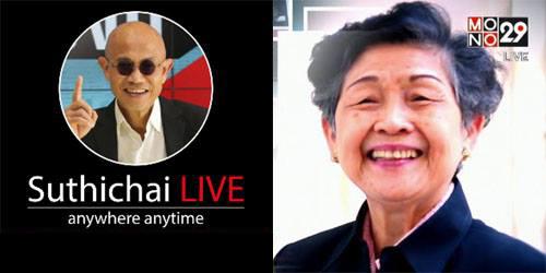 """""""ยานยนต์ไฟฟ้า กับอนาคตประเทศไทย"""" โดย ศาสตราภิชานพูลพร แสงบางปลา ประธานยานยนต์ วสท."""