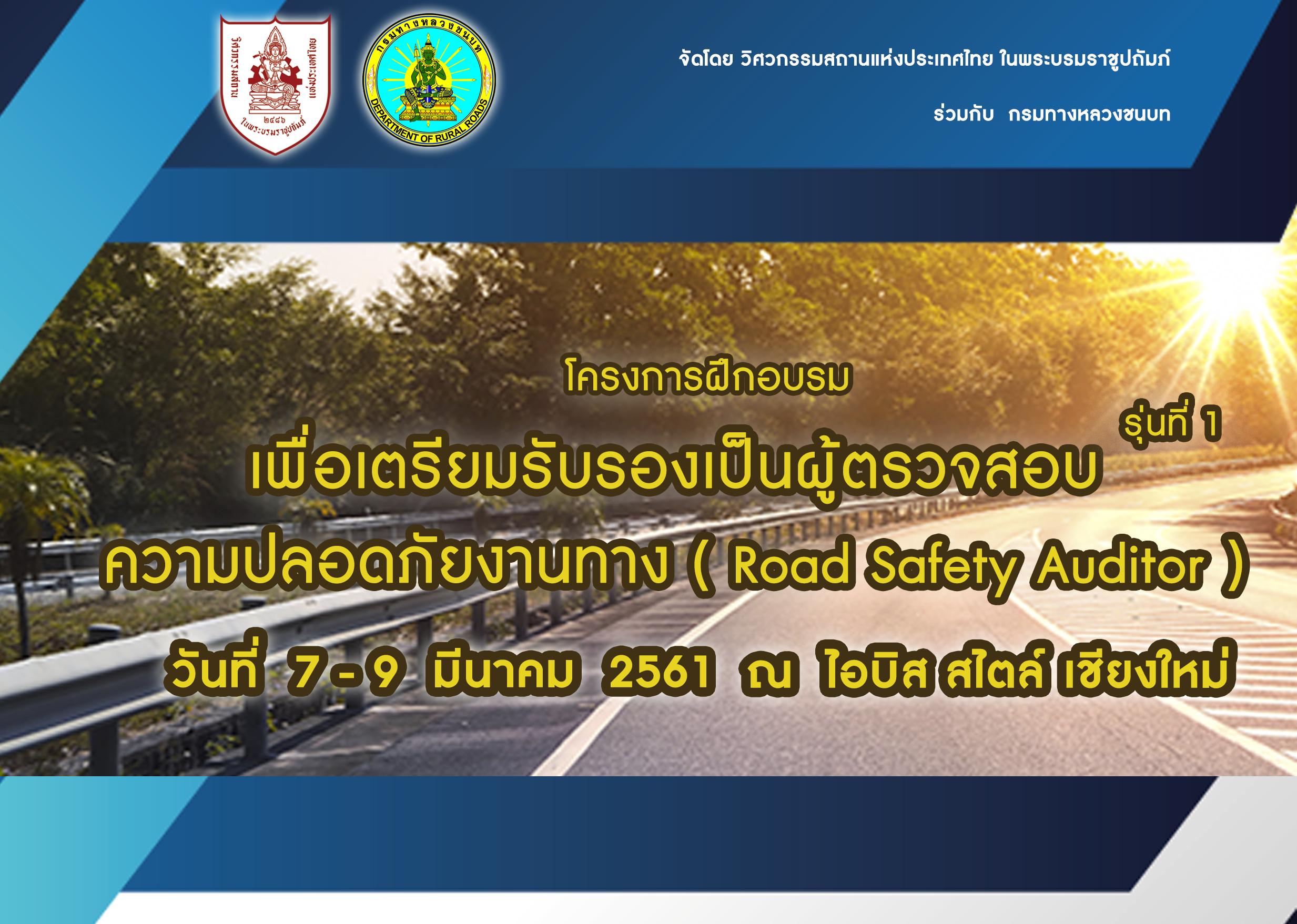 7-9/03/61โครงการฝึกอบรม เพื่อเตรียมรับรองเป็นผู้ตรวจสอบความปลอดภัยงานทาง  ( Road Safety Audit)   สำหรับกรมทางหลวงชนบท (รุ่นที่1) จ.เชียงใหม่