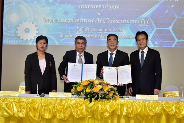 วสท.ลงนาม MOU กับกรมทางหลวงชนบท ยกระดับวิศวกรรมทางและพัฒนาผู้ตรวจสอบความปลอดภัยตามระบบสากล RSAS (Thai PR)
