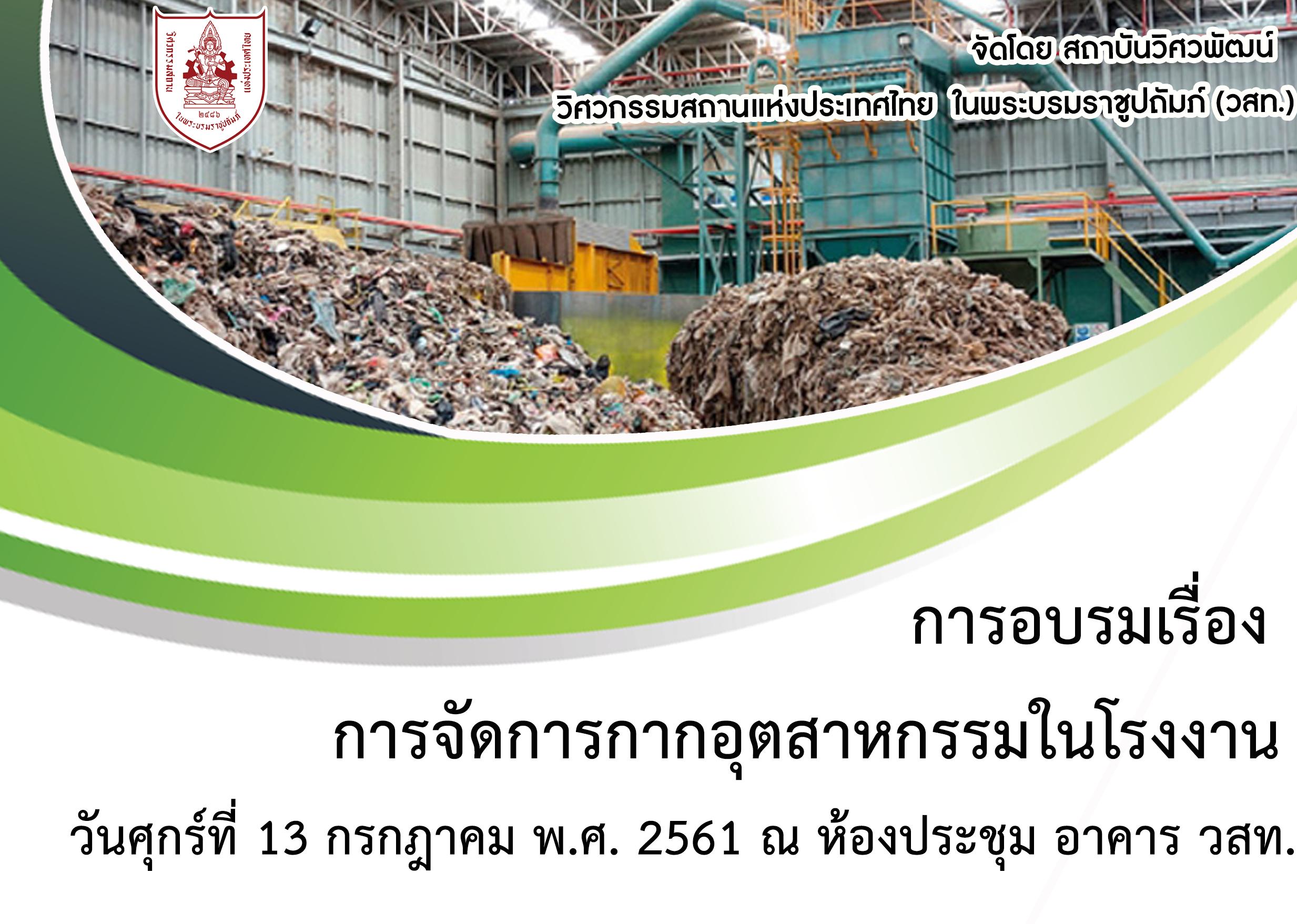 """13/07/2561 การอบรมเรื่อง """"การจัดการกากอุตสาหกรรมในโรงงาน"""" (ยกเลิก)"""