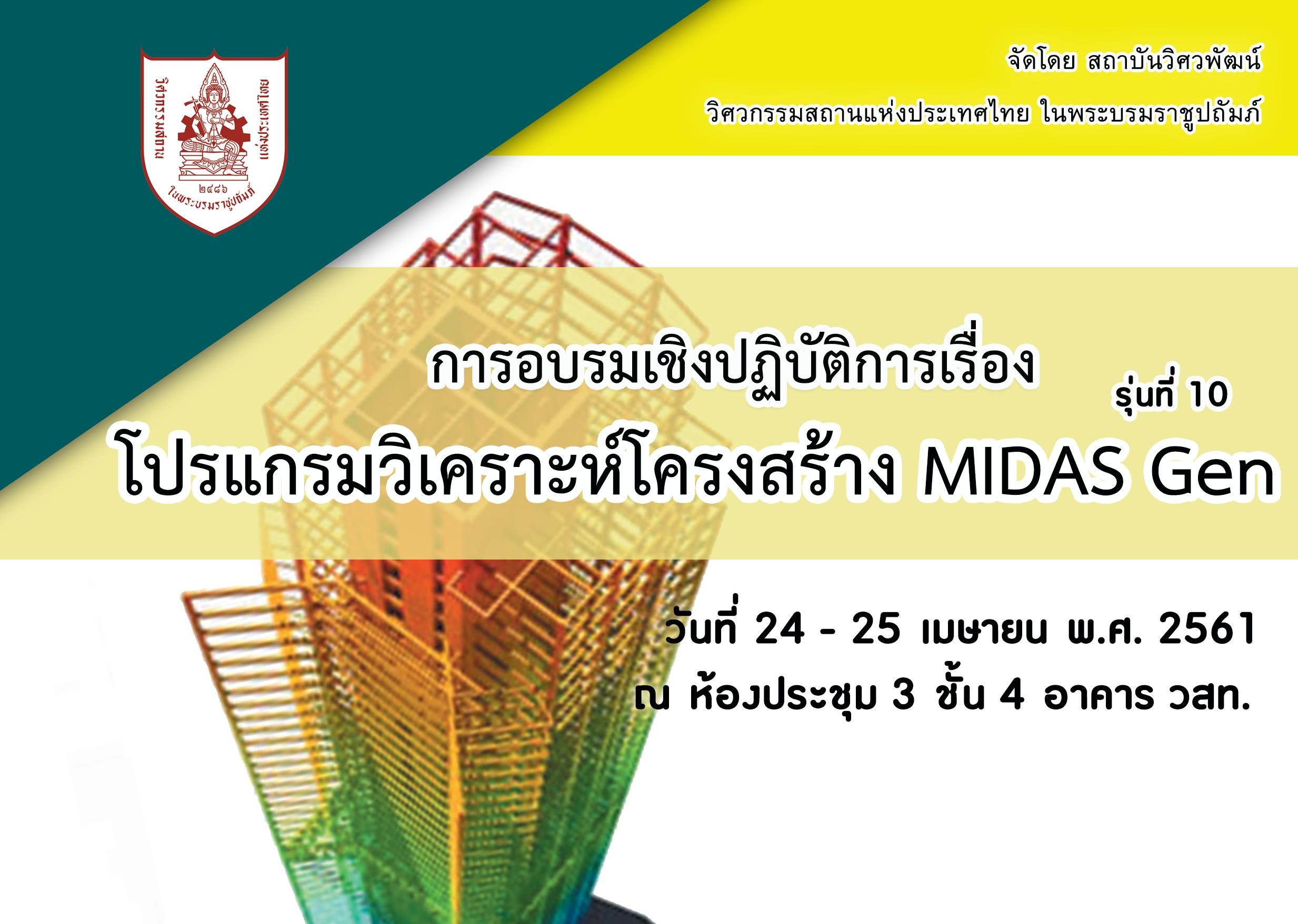 24 – 25/04/61 การอบรมเชิงปฏิบัติการเรื่อง โปรแกรมวิเคราะห์โครงสร้าง MIDAS Gen รุ่นที่ 10