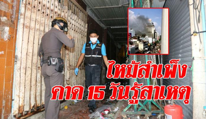 คลี่ปมไฟไหม้สำเพ็ง-คาด 15 วันรู้ผล สั่งปิดพื้นที่หวั่นตึกข้างเคียงอันตราย-รับผลกระทบ (หนังสือพิมพ์ข่าวสด)