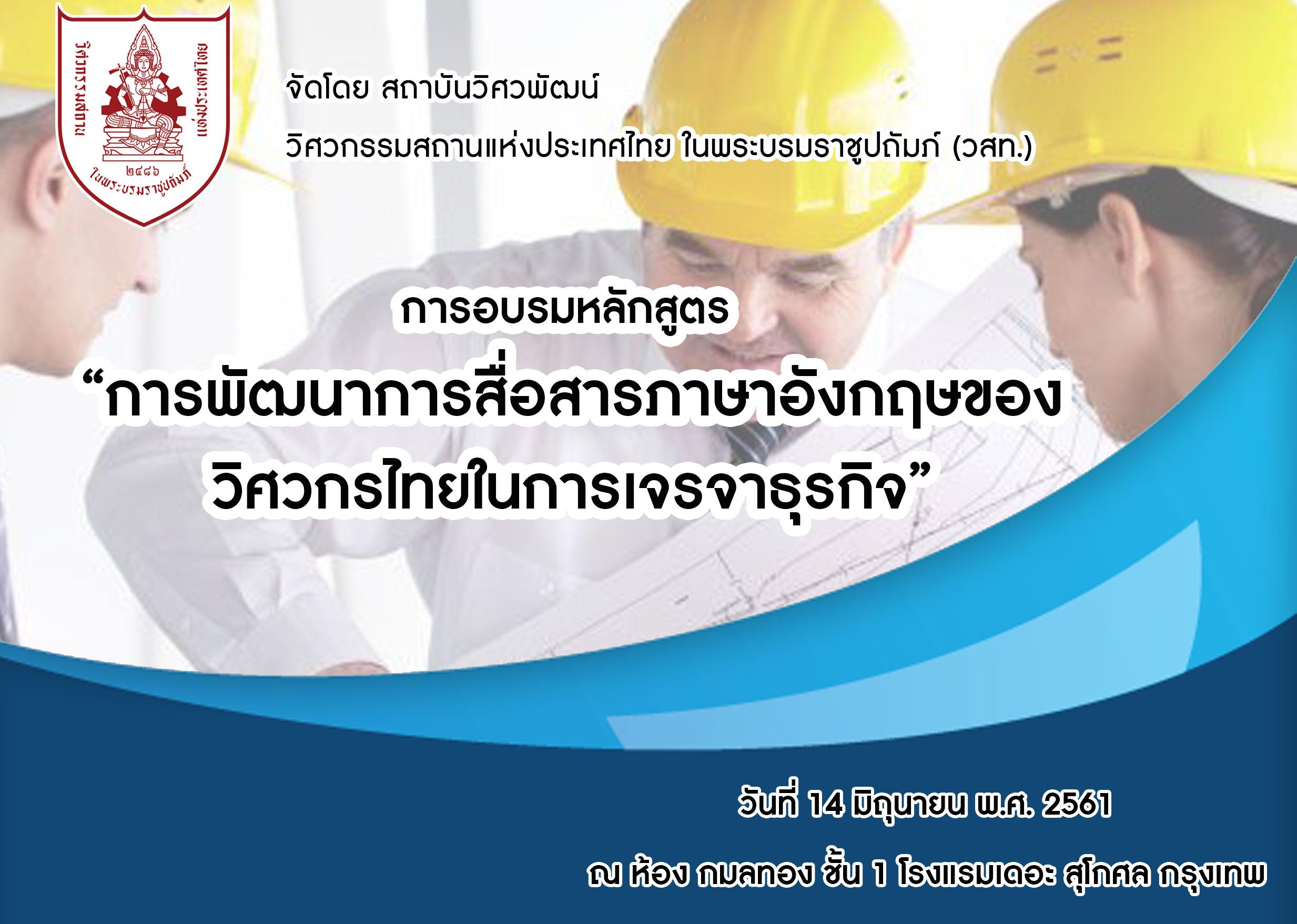 """14/06/2561 การอบรมหลักสูตร """"การพัฒนาการสื่อสารภาษาอังกฤษของวิศวกรไทยในการเจรจาธุรกิจ"""""""