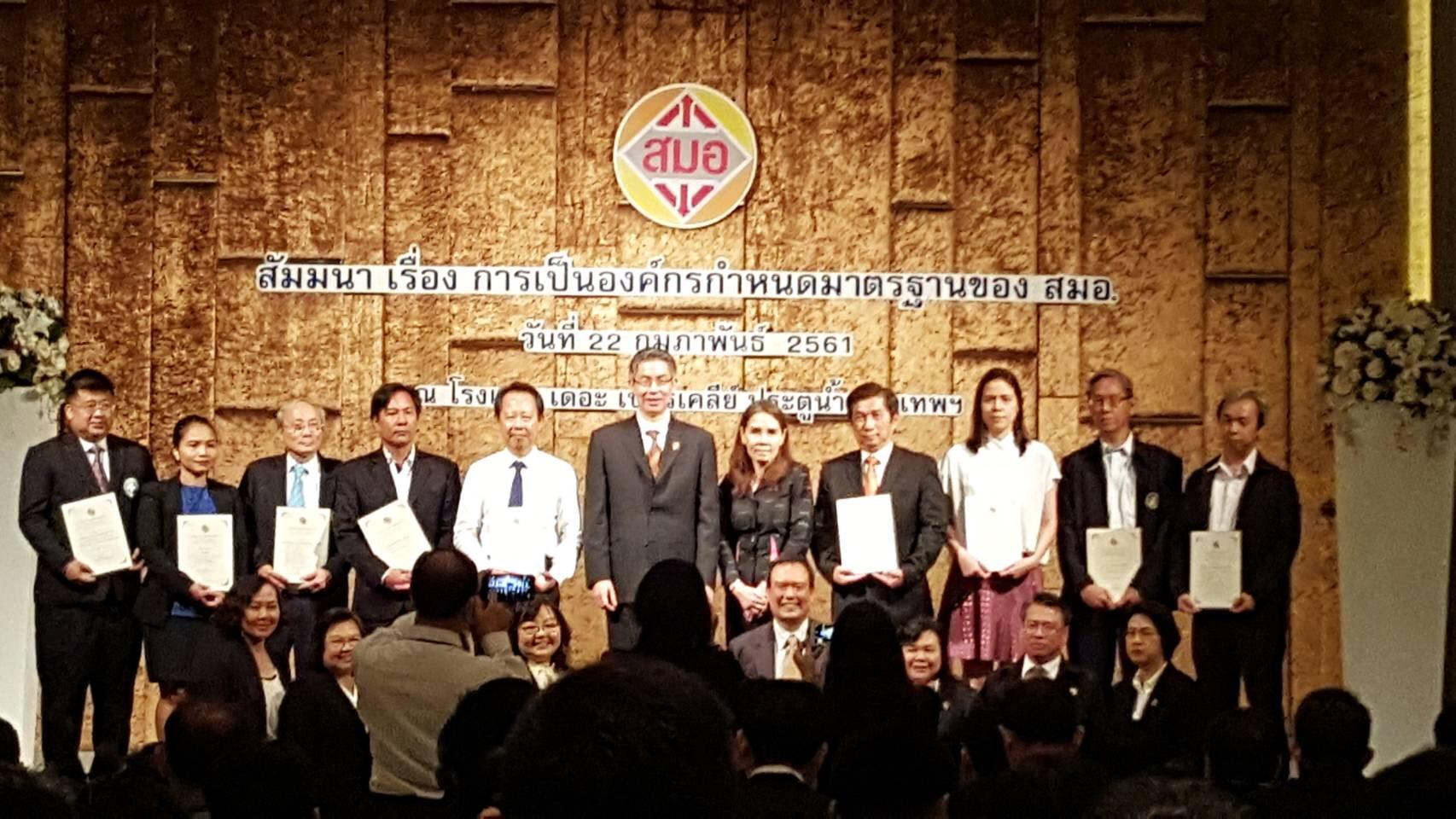 วิศวกรรมสถานแห่งประเทศไทยฯ  ได้รับการจดทะเบียนเป็นองค์กรกำหนดมาตรฐานประเภทขั้นสูง