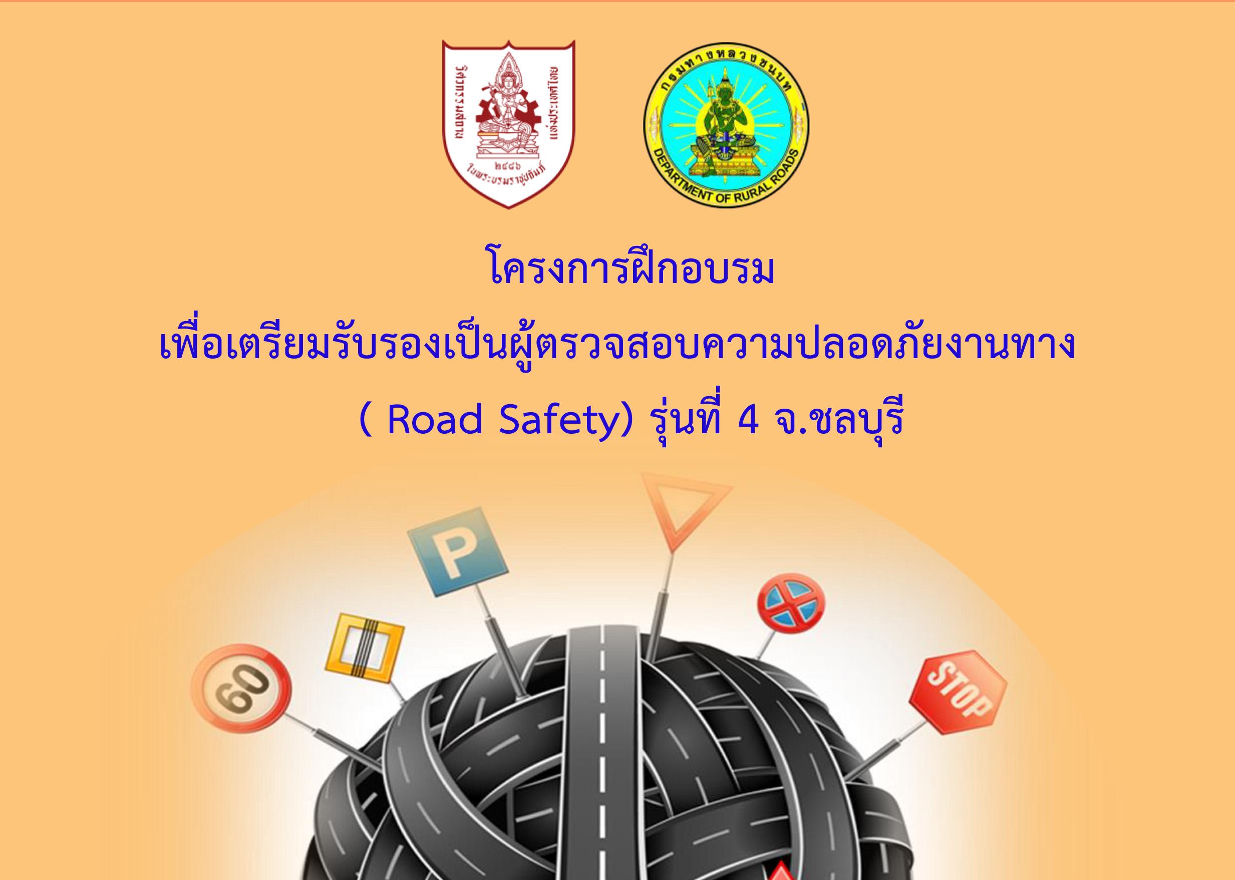 2-4/04/61โครงการฝึกอบรม เพื่อเตรียมรับรองเป็นผู้ตรวจสอบความปลอดภัยงานทาง  ( Road Safety Audit)   สำหรับกรมทางหลวงชนบท (รุ่นที่4) จ.ชลบุรี