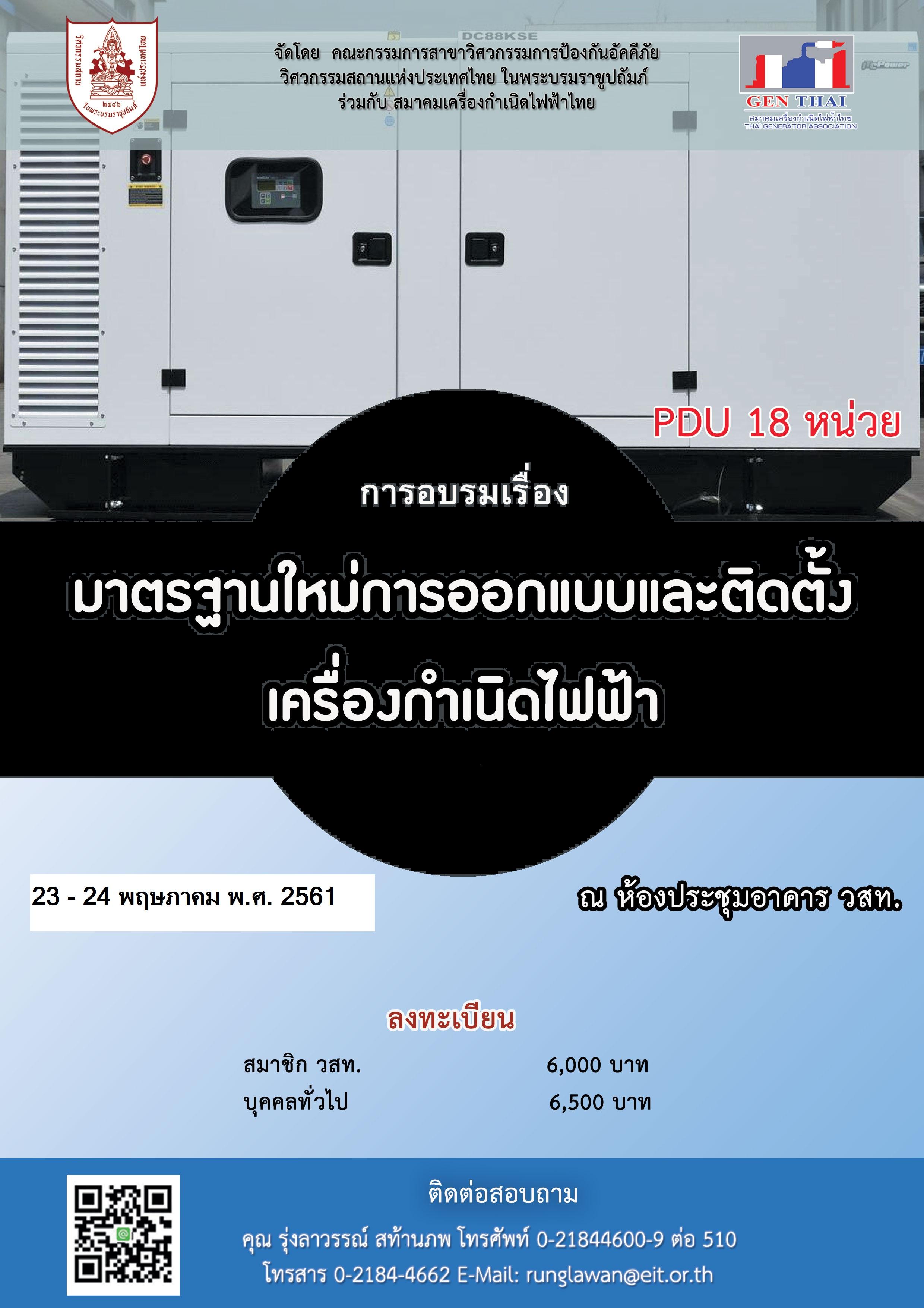 23-24/05/2561 การอบรมเรื่อง มาตรฐานใหม่การออกแบบและติดตั้งเครื่องกำเนิดไฟฟ้า รุ่นที่ 9