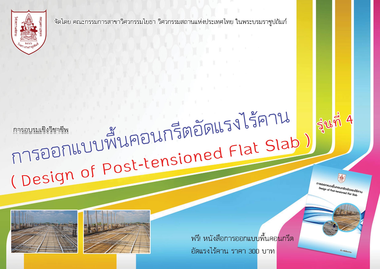 การอบรมเชิงวิชาชีพ การออกแบบพื้นคอนกรีตอัดแรงไร้คาน(Design of Post-tensioned Flat Slab)รุ่นที่ 4